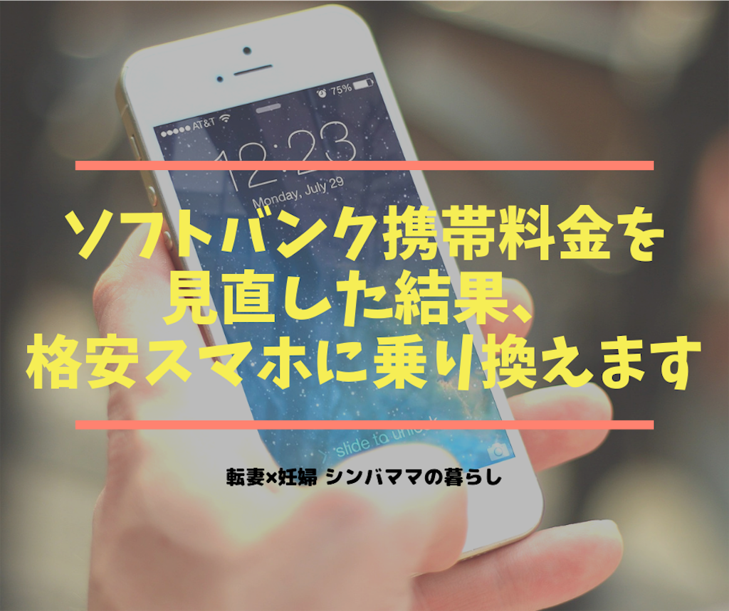 f:id:shinbamama-tenkin:20190504151501p:image