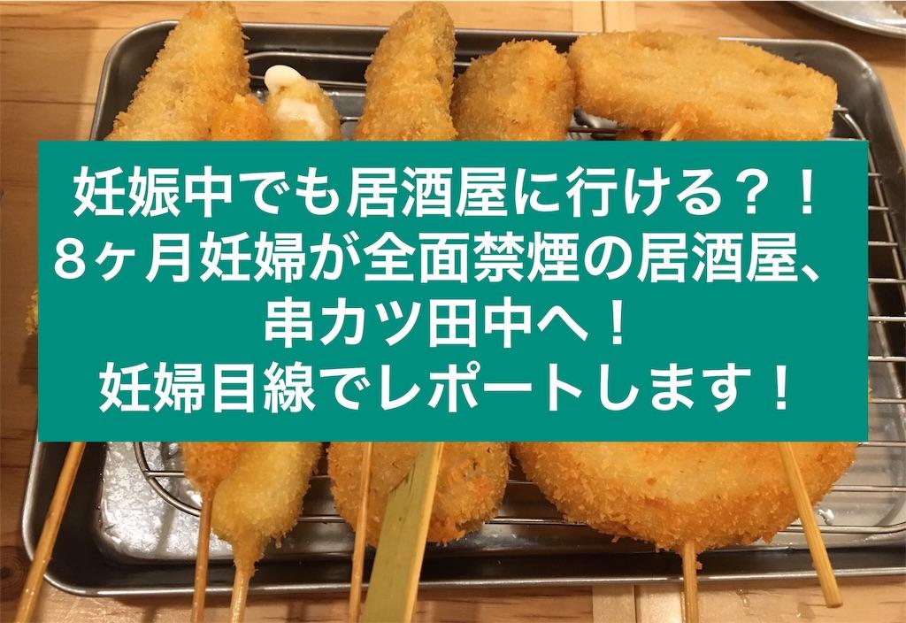 f:id:shinbamama-tenkin:20190508125202j:image