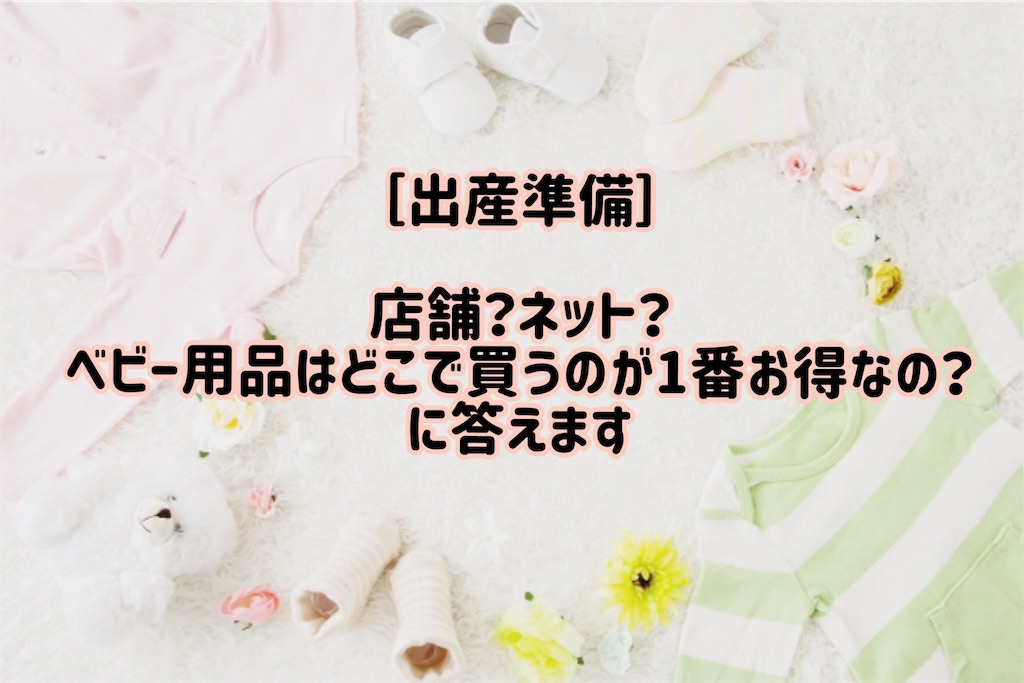 f:id:shinbamama-tenkin:20190511105410j:image
