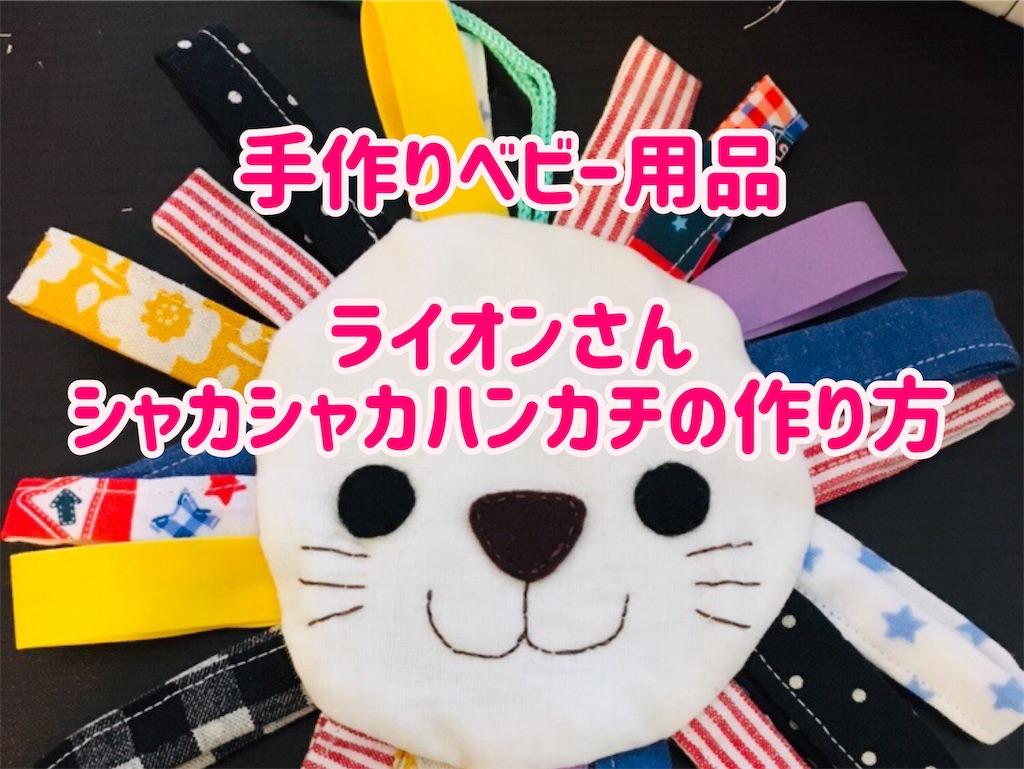 f:id:shinbamama-tenkin:20190514150129j:image
