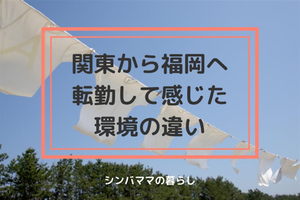 f:id:shinbamama-tenkin:20190515182846p:image