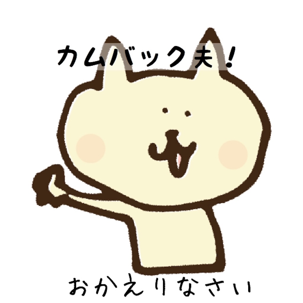 f:id:shinbamama-tenkin:20190530173500j:image
