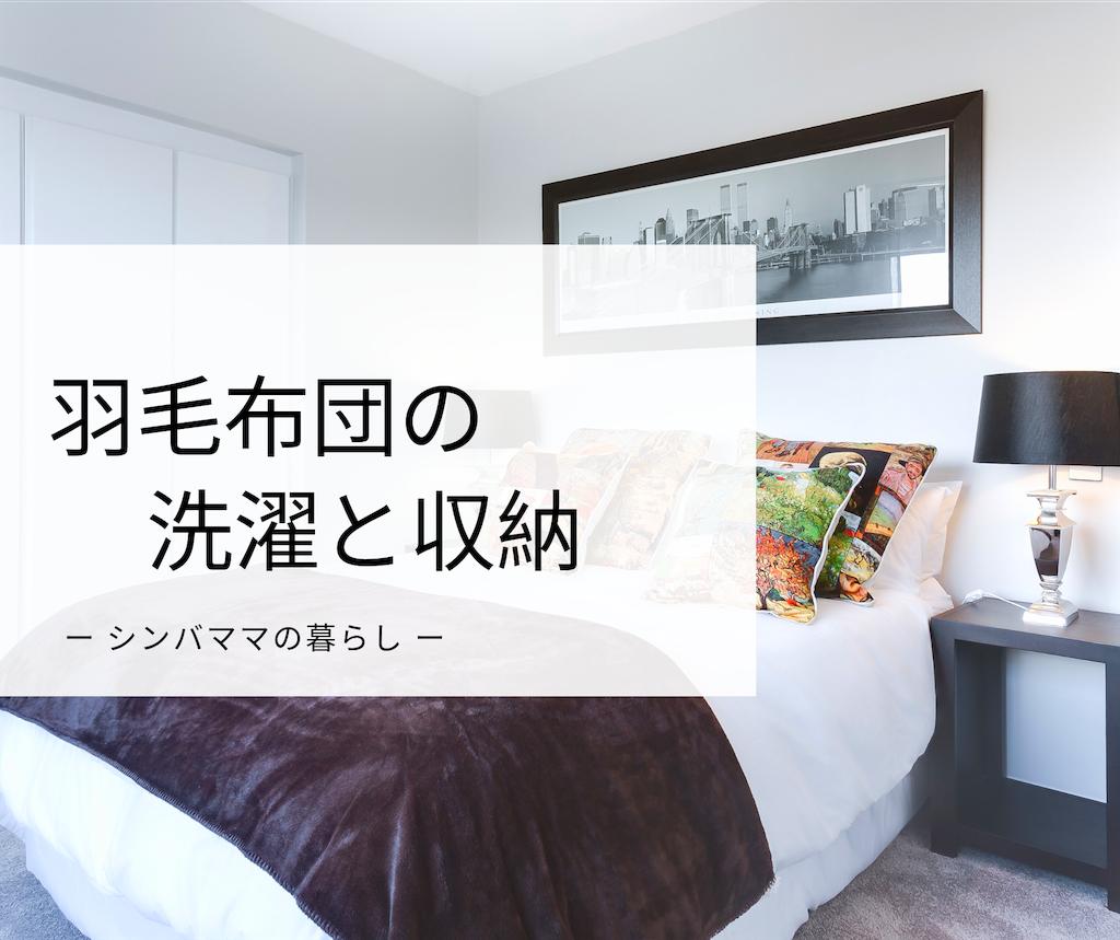 f:id:shinbamama-tenkin:20190606152031p:image