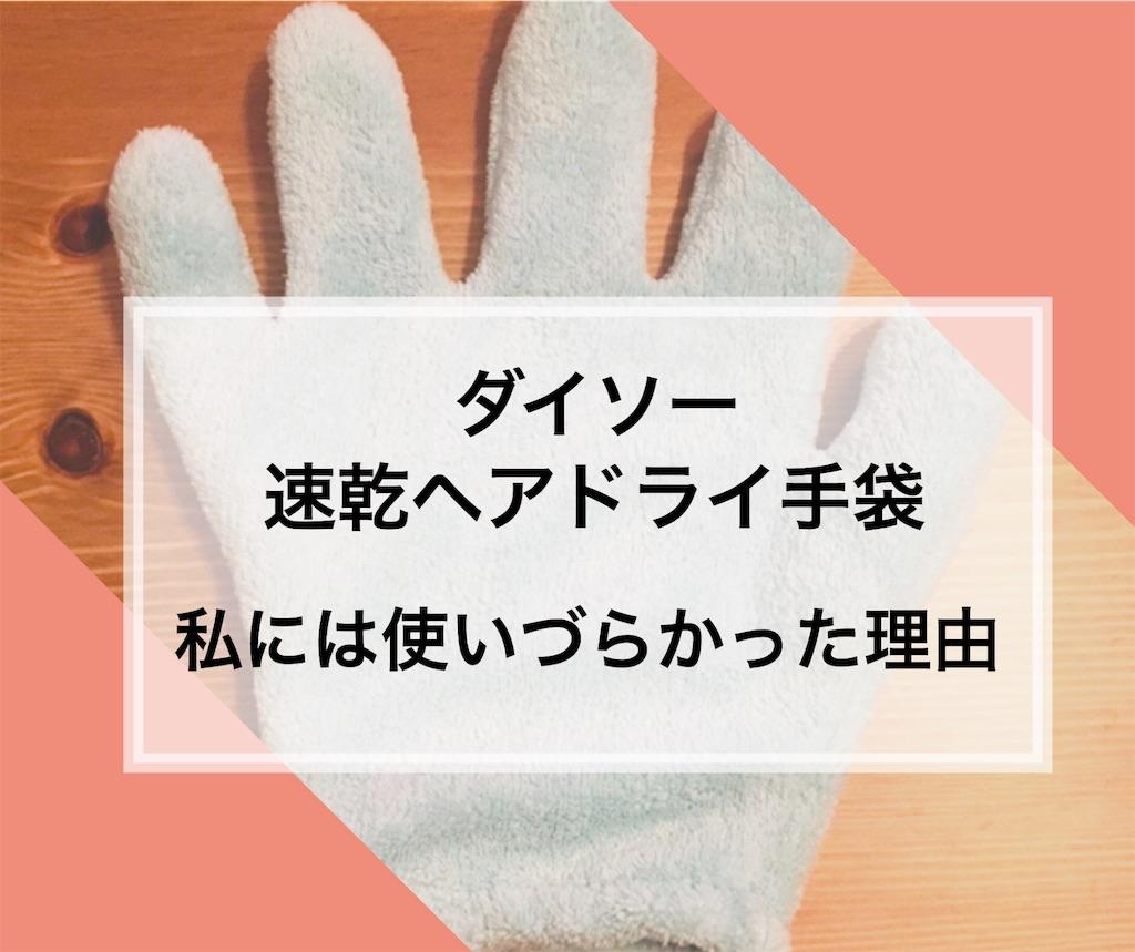 f:id:shinbamama-tenkin:20190622084952j:image