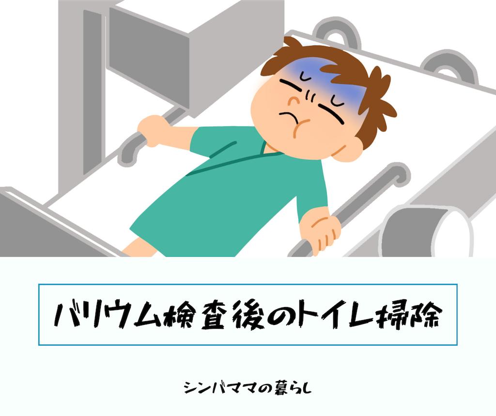 f:id:shinbamama-tenkin:20190629120141p:image