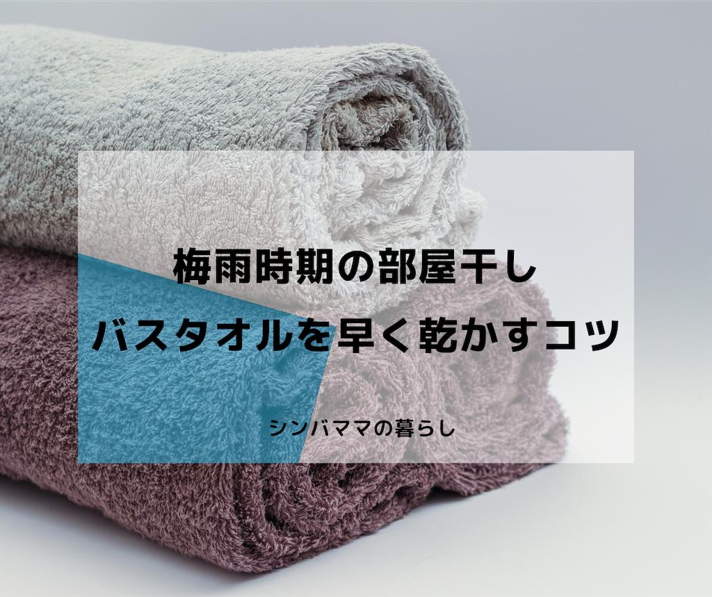 f:id:shinbamama-tenkin:20190630203010p:image