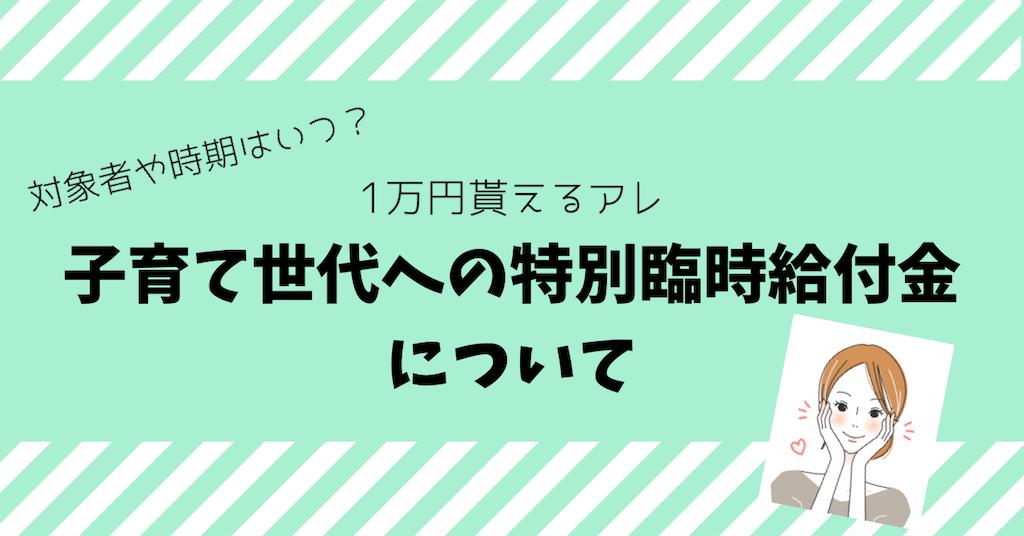 f:id:shinbamama-tenkin:20200424072343p:image