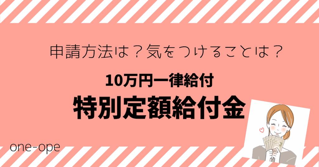 f:id:shinbamama-tenkin:20200425093805p:image