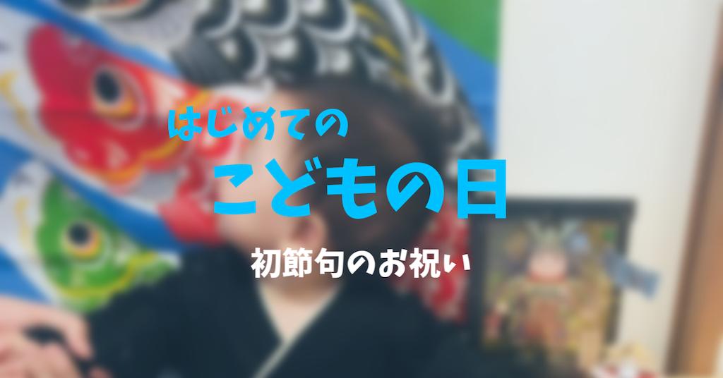 f:id:shinbamama-tenkin:20200506205633p:image