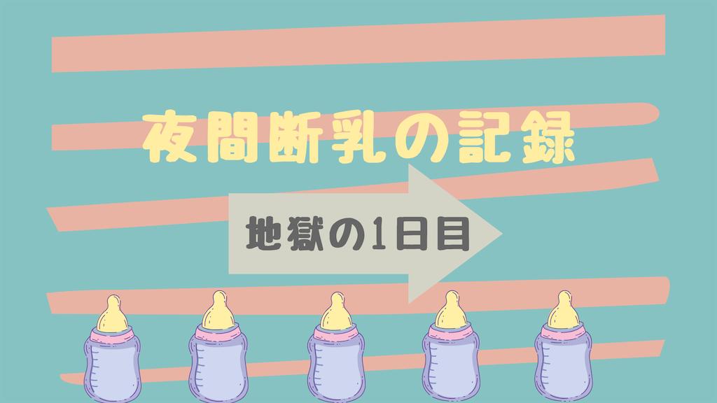 f:id:shinbamama-tenkin:20200510201421p:image