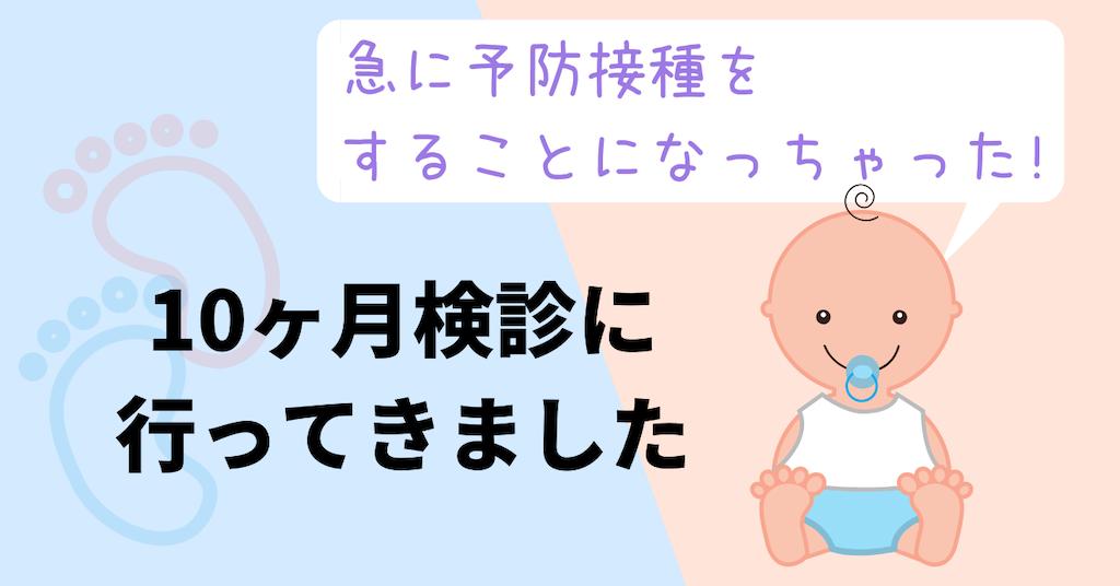 f:id:shinbamama-tenkin:20200528144320p:image