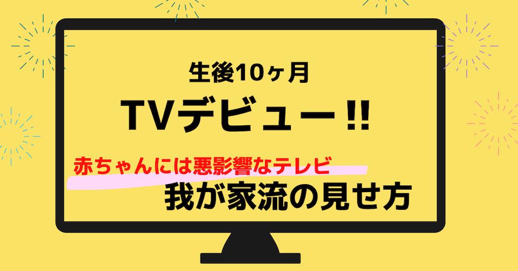 f:id:shinbamama-tenkin:20200529151035p:image