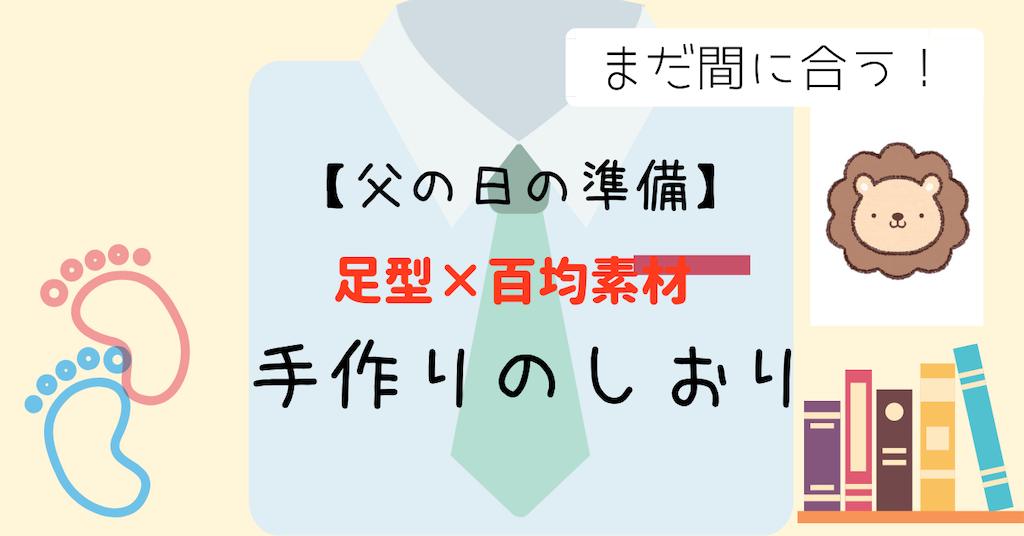 f:id:shinbamama-tenkin:20200616134332p:plain