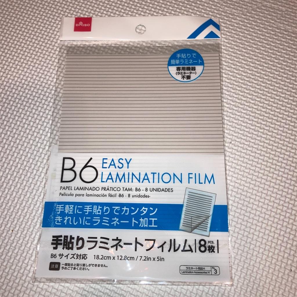 f:id:shinbamama-tenkin:20200616134521j:plain