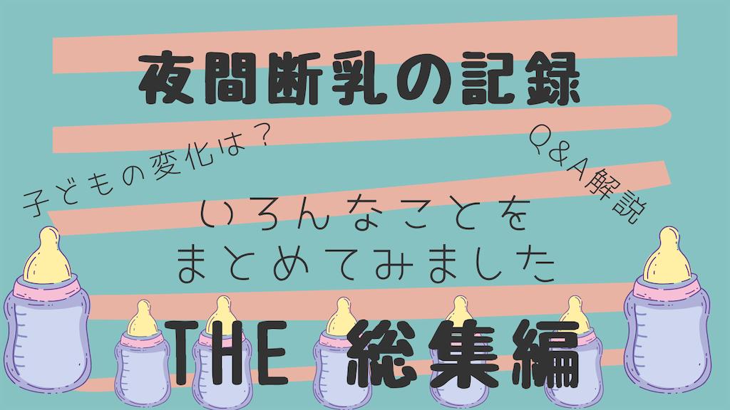 f:id:shinbamama-tenkin:20200618082524p:image