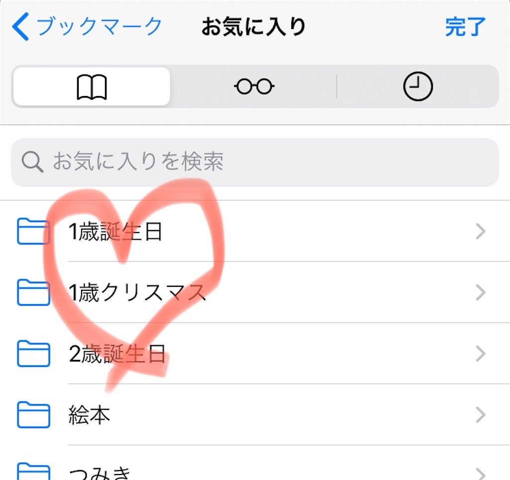 f:id:shinbamama-tenkin:20200706131905j:image
