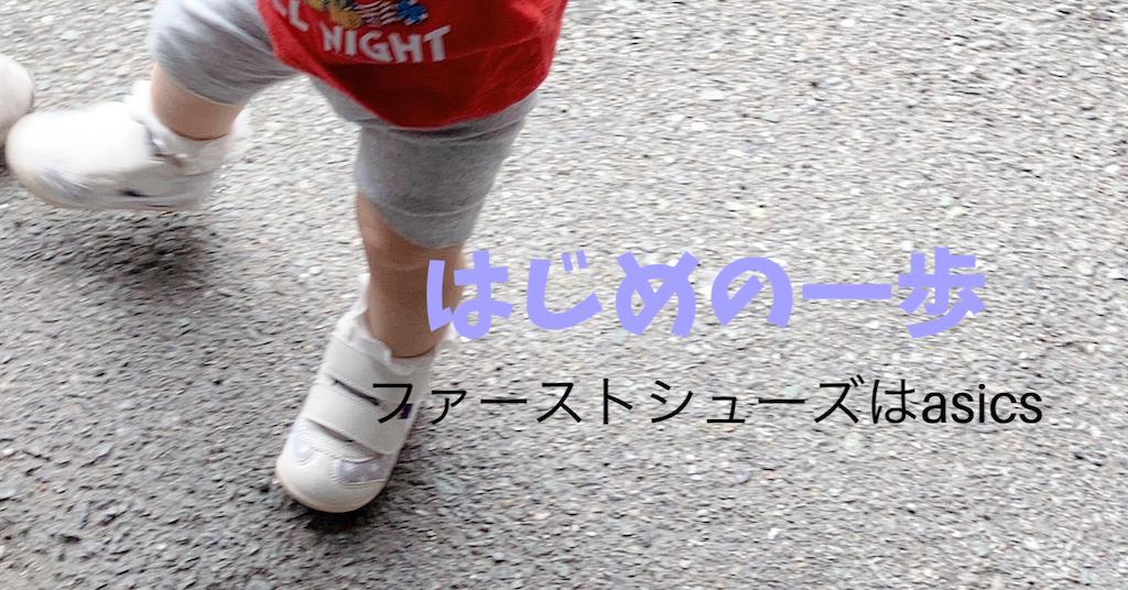 f:id:shinbamama-tenkin:20200827225431p:image