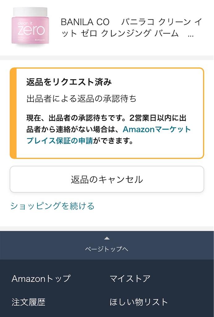 f:id:shinbamama-tenkin:20210923202855j:image