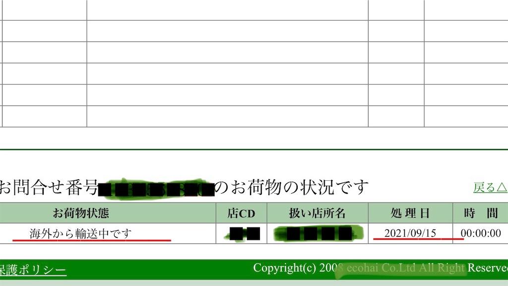 f:id:shinbamama-tenkin:20210923204701j:image