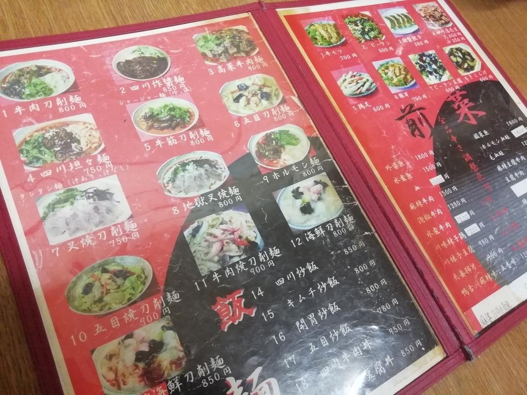 f:id:shinbashi-ol:20181010004219j:plain