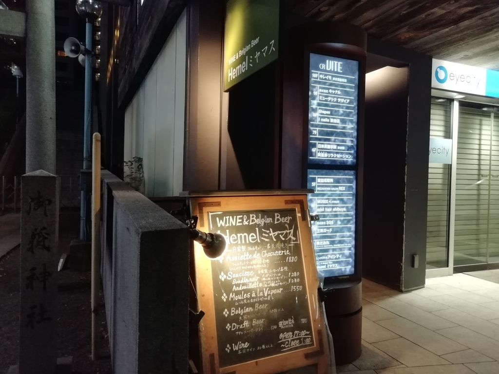 f:id:shinbashi-ol:20181018223535j:plain