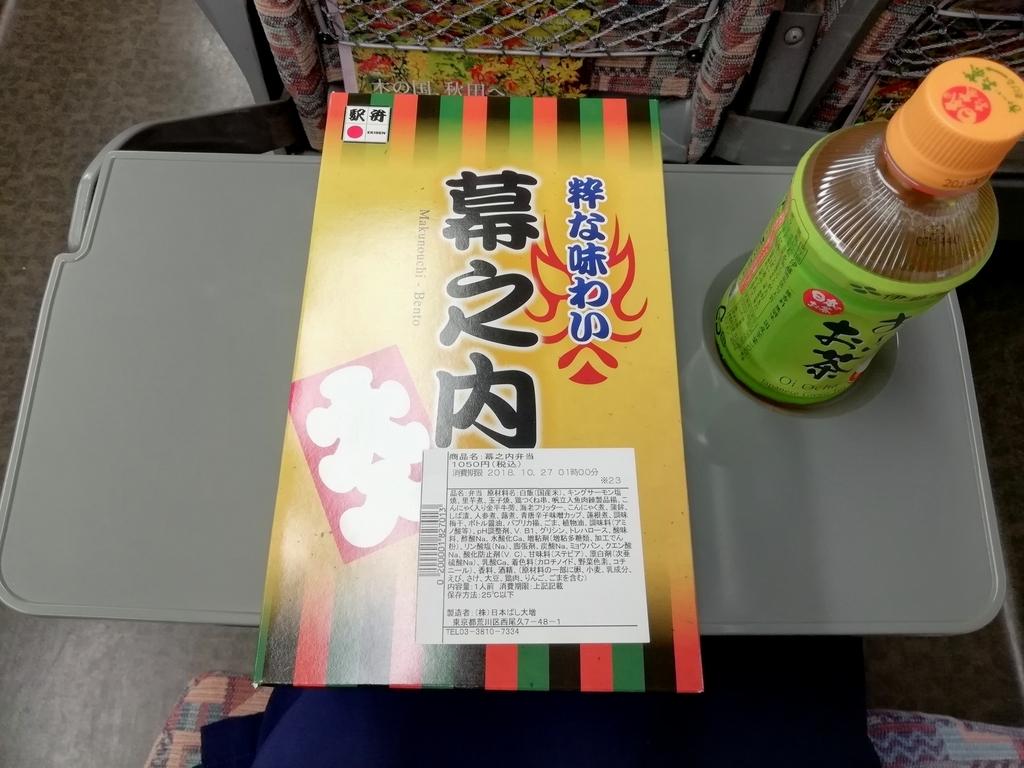 f:id:shinbashi-ol:20181030200029j:plain