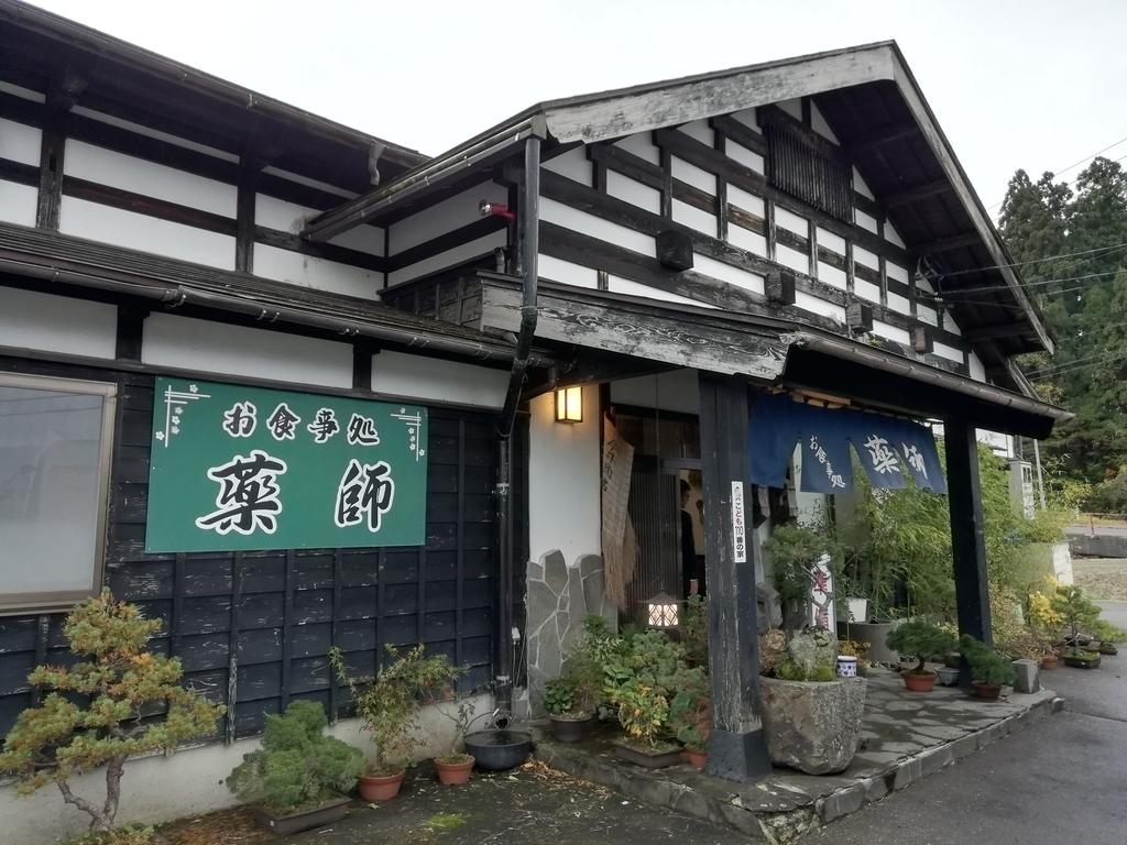 f:id:shinbashi-ol:20181031162552j:plain
