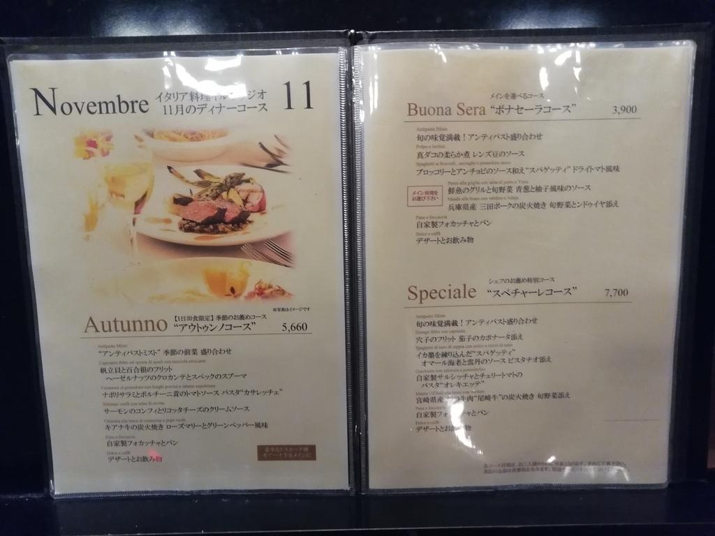 f:id:shinbashi-ol:20181104231251j:plain