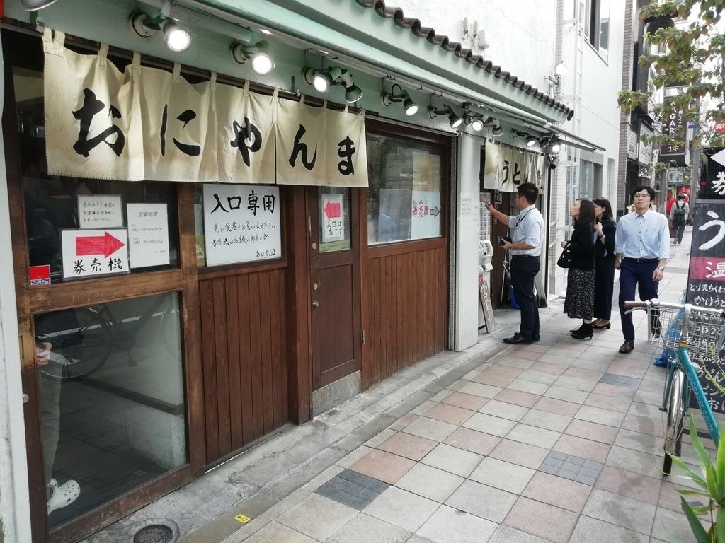 f:id:shinbashi-ol:20181106101106j:plain