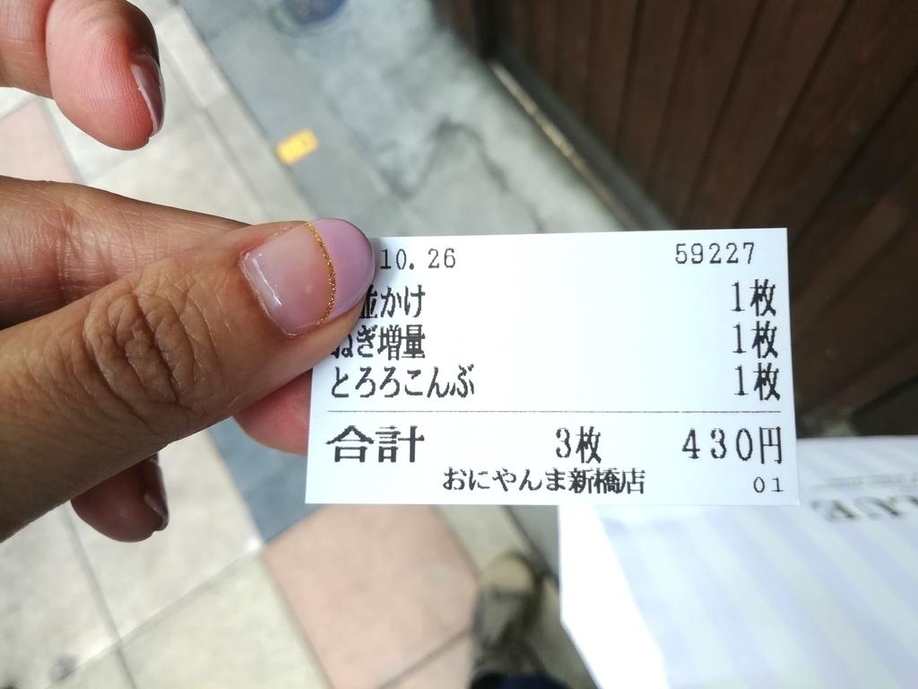 f:id:shinbashi-ol:20181106101230j:plain