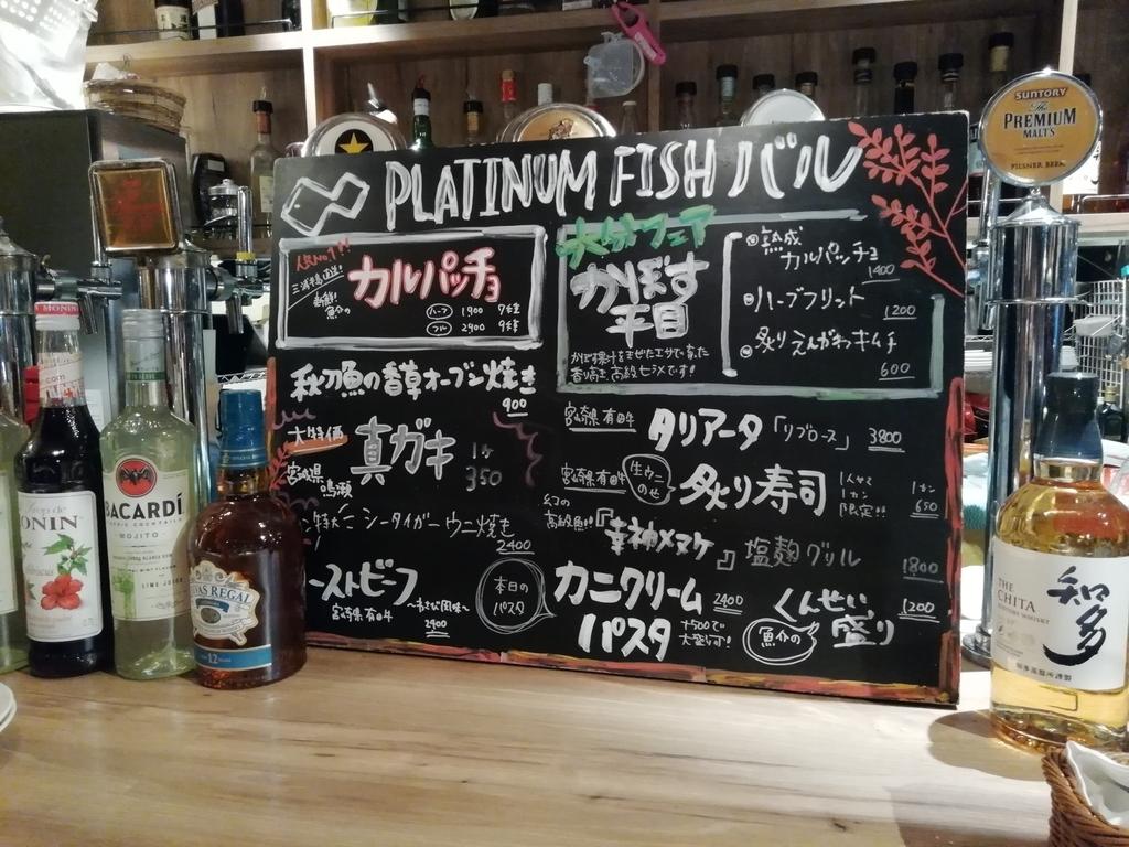 f:id:shinbashi-ol:20181114001832j:plain