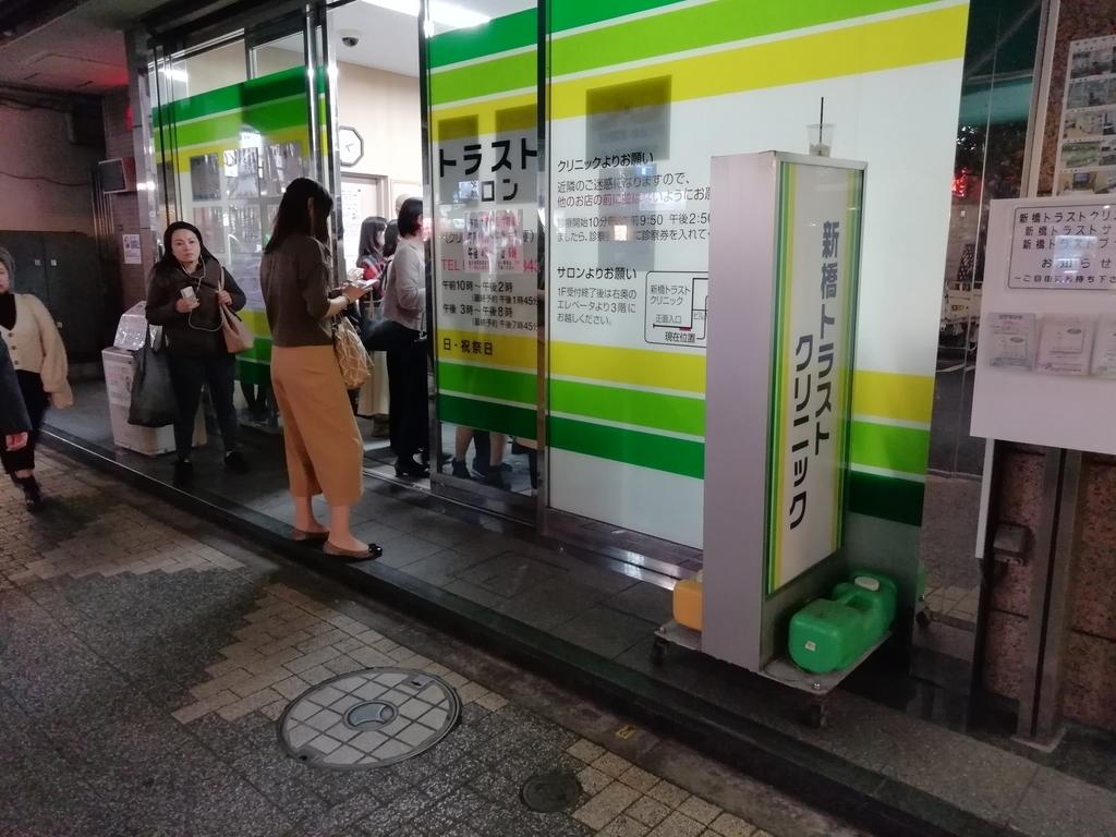f:id:shinbashi-ol:20181124003511j:plain