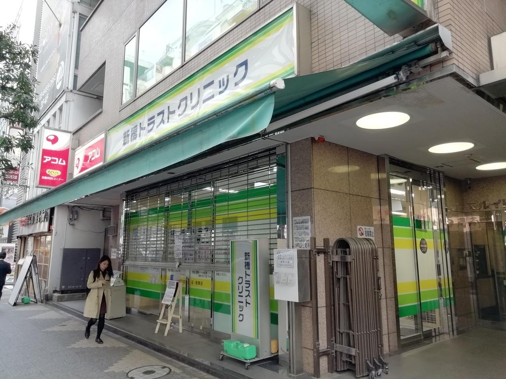 f:id:shinbashi-ol:20181124003543j:plain