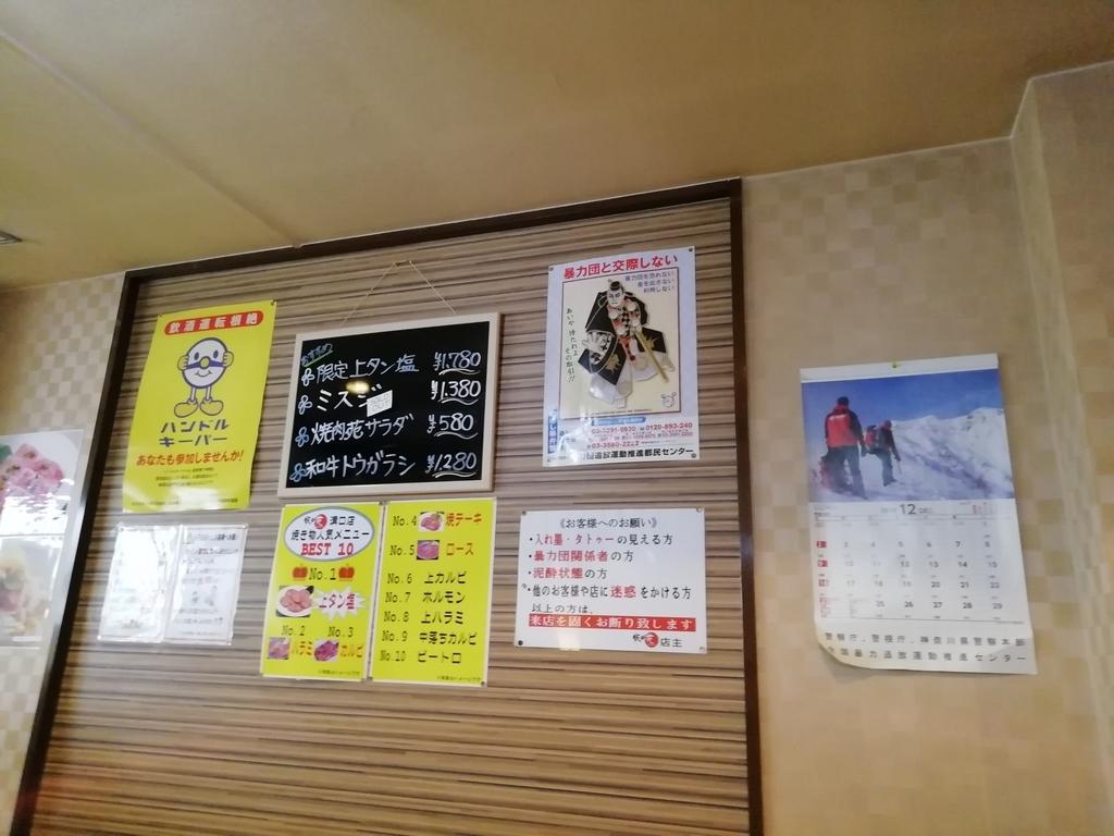 f:id:shinbashi-ol:20181210160618j:plain
