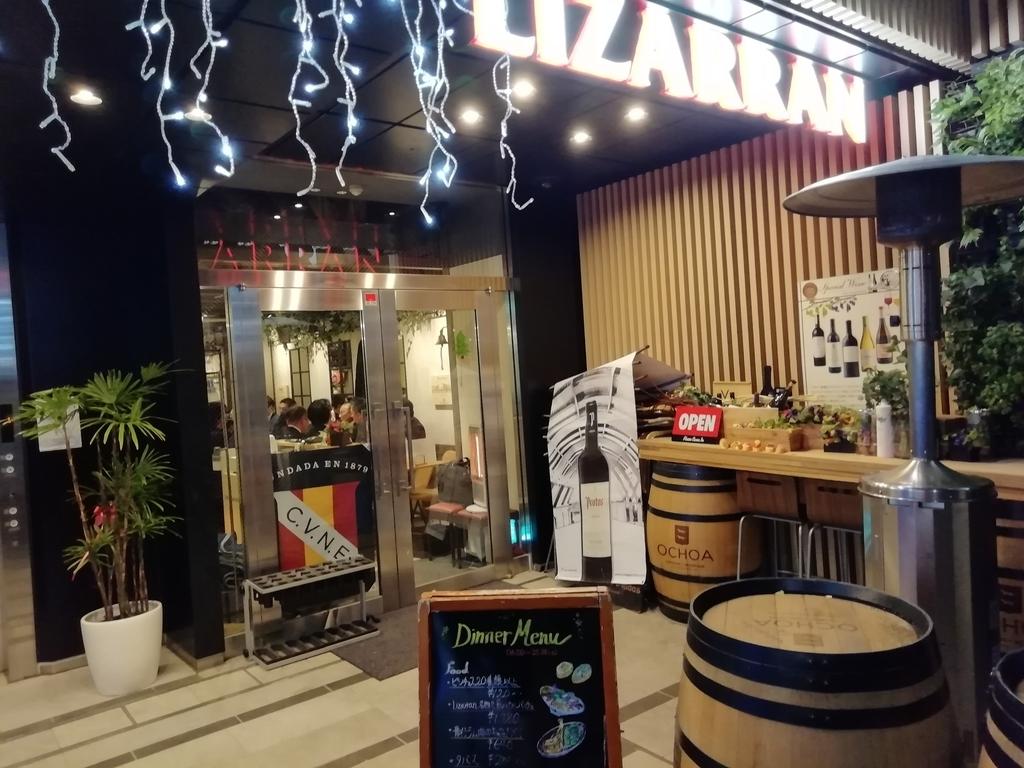 LIZARRAN(リザラン) 新橋店