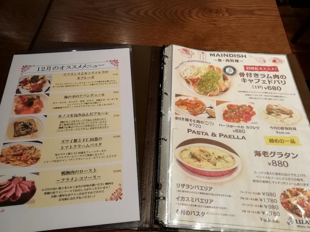 f:id:shinbashi-ol:20181216235952j:plain