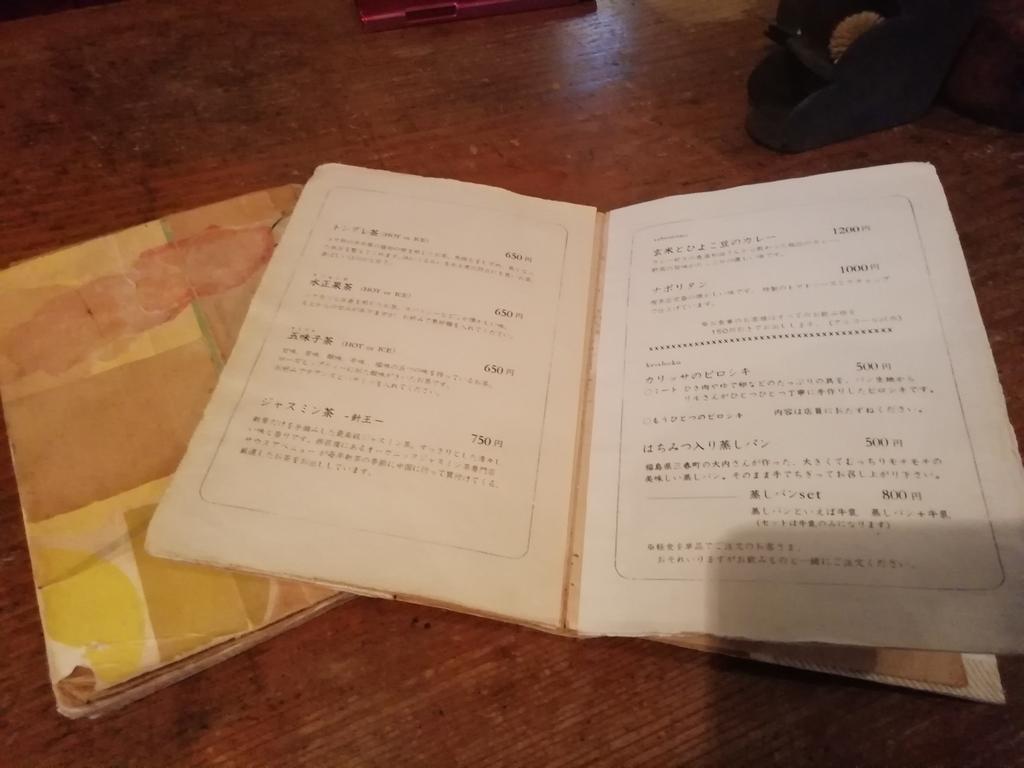 f:id:shinbashi-ol:20181228190233j:plain