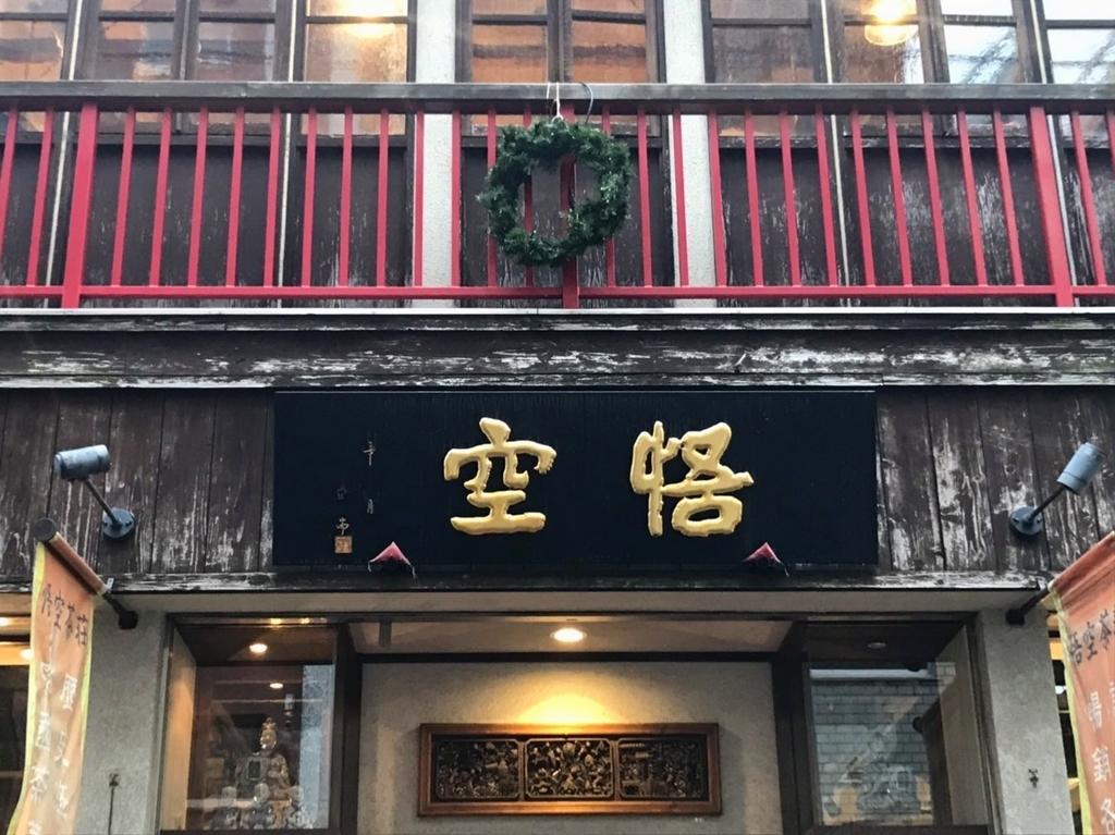孫悟空茶房
