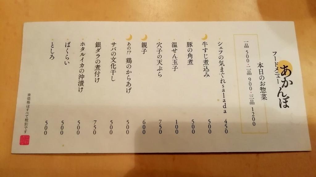 あかんぼ 料理メニュー