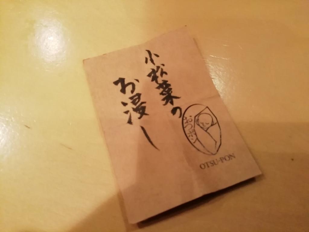 f:id:shinbashi-ol:20190114192726j:plain