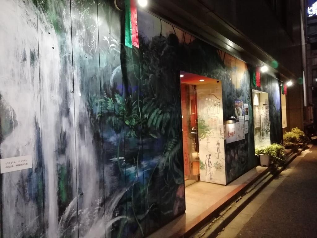 ギャラリー珈琲店古瀬戸