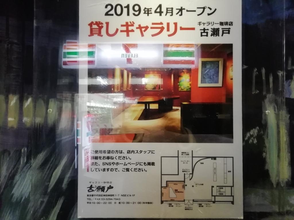 貸しギャラリー ギャラリー珈琲店古瀬戸