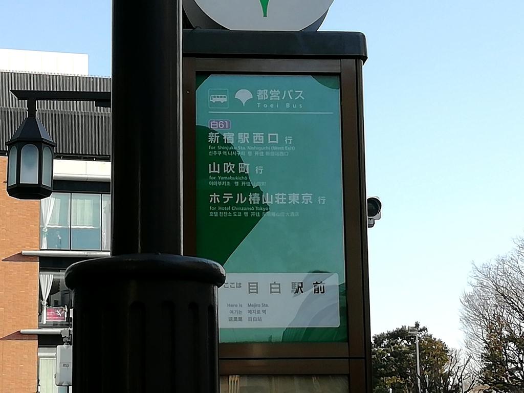 目白駅前バス停