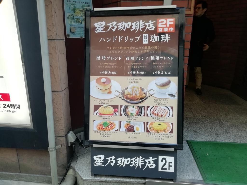 星乃珈琲店神田店