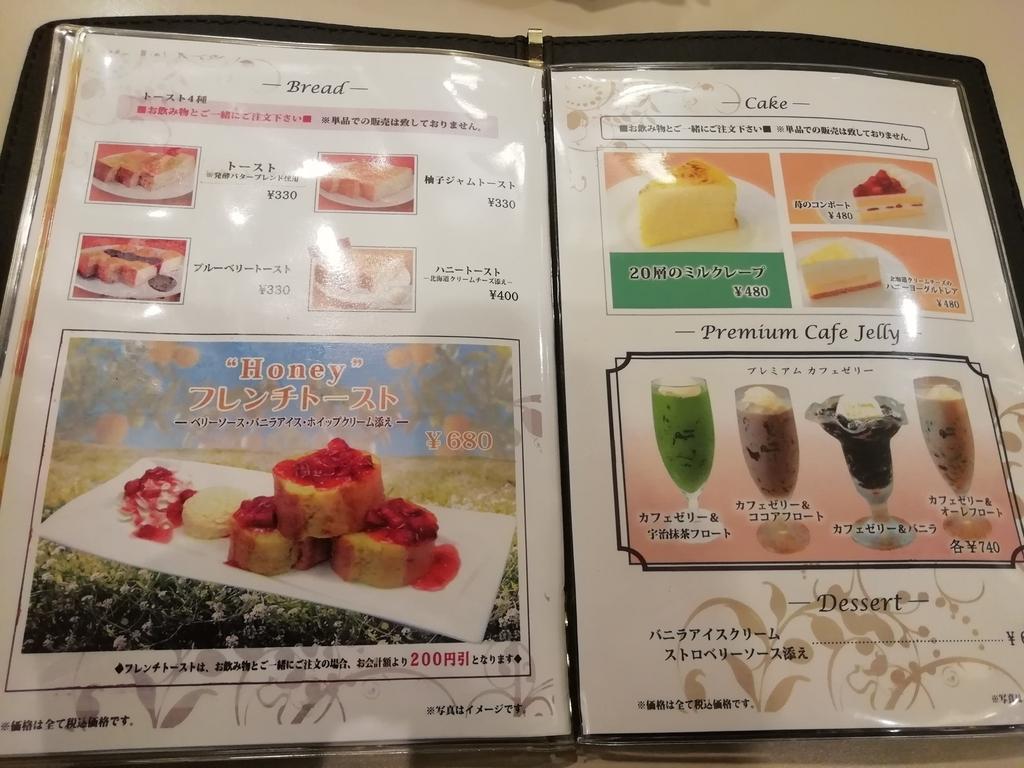 ケーキセットも 喫茶室ルノアール 神田北口駅前店