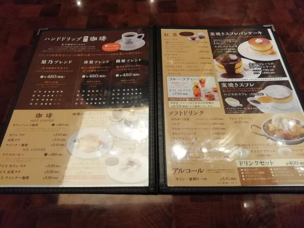 f:id:shinbashi-ol:20190304145853j:plain