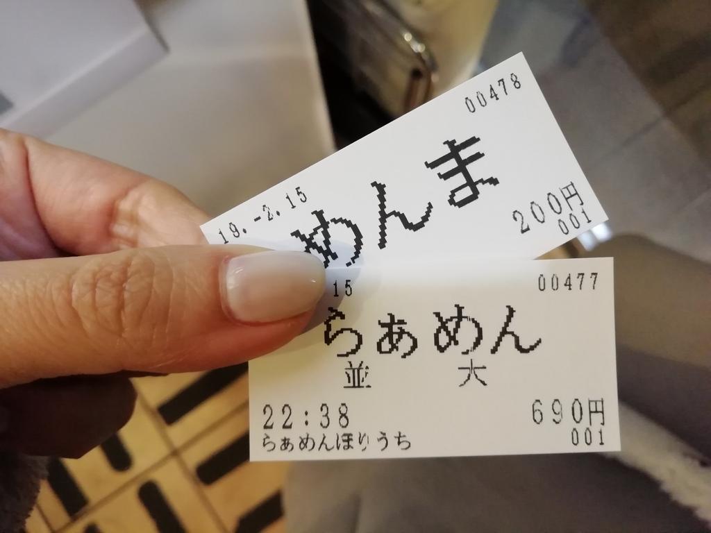 らぁめん(並)690円&めんまトッピング200円