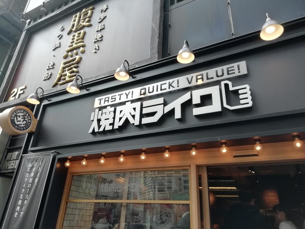 焼肉ライク 新橋店
