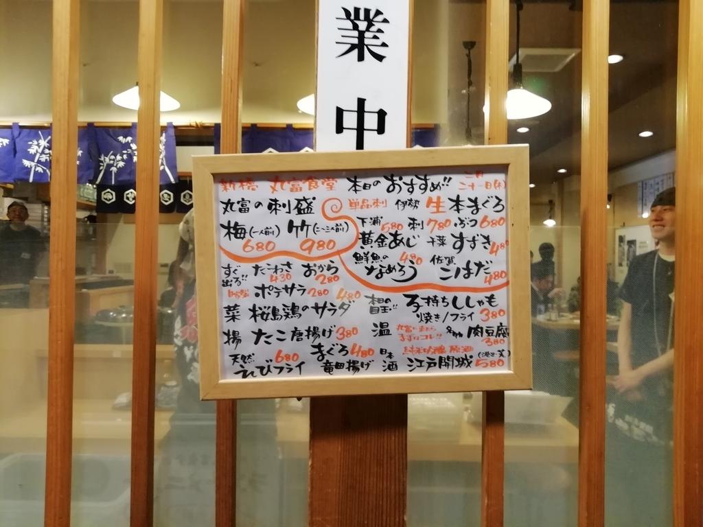 丸富食堂 新橋店
