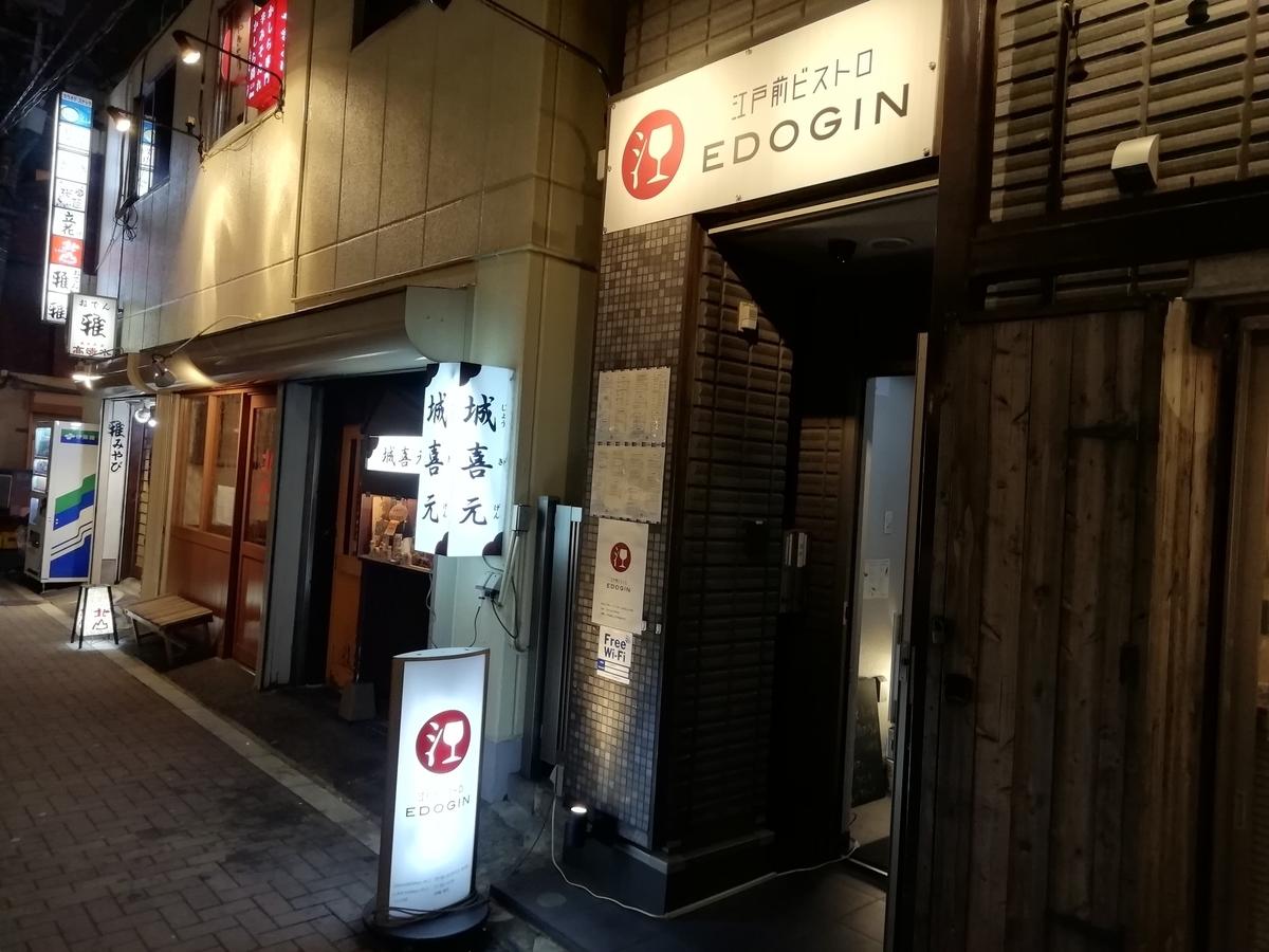 江戸前ビストロ EDOGIN